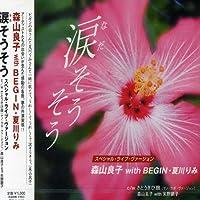 Nada Soso by Ryoko Moriyama (2003-03-12)