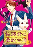 佐藤君の柔軟生活 (4) (ウィングス・コミックス)