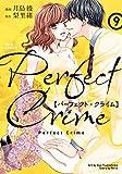 Perfect Crime(9)