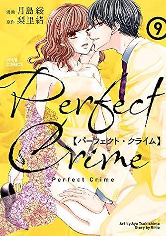 Perfect Crime(9) (ジュールコミックス)