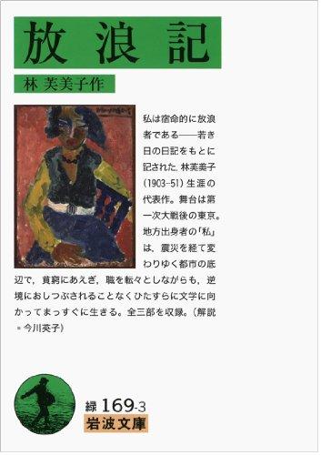 放浪記 (岩波文庫)
