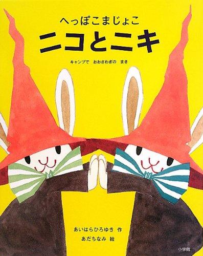 Heppoko majoko niko to niki : kyanpu de ōsawagi no maki