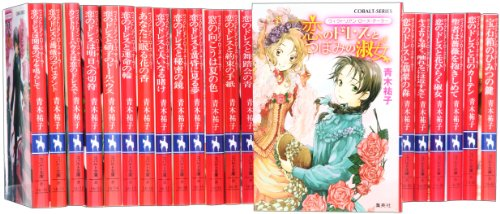 ヴィクトリアン・ローズ・テーラー 28巻セット (コバルト文庫)