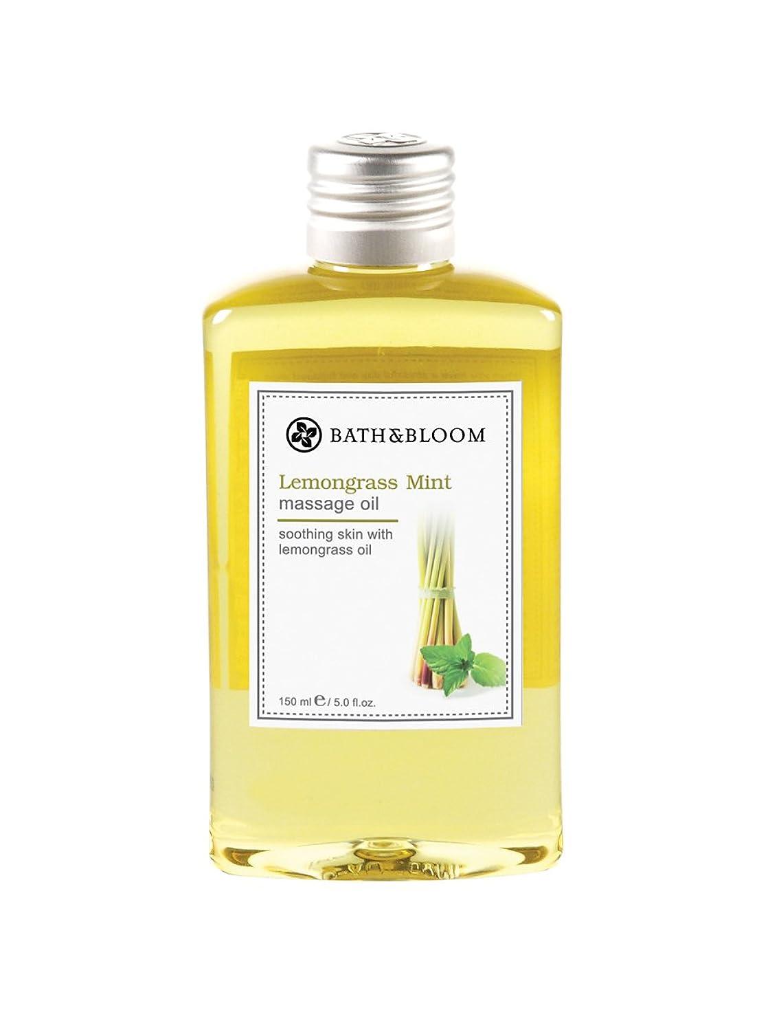 モザイク水族館自分バスアンドブルーム(BATH&BLOOM) レモングラスミント マッサージオイル 150mL