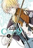 Classi9(1) (ガンガンコミックスONLINE)