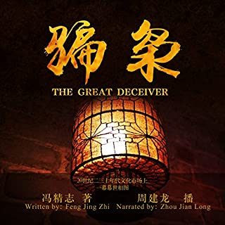 骗枭 1 - 騙梟 1 [The Great Deceiver 1]                   By:                                                                                                                                 冯精志 - 馮精志 - Feng Jingzhi                               Narrated by:                                                                                                                                 周建龙 - 周建龍 - Zhou Jianlong                      Length: 15 hrs and 30 mins     1 rating     Overall 5.0