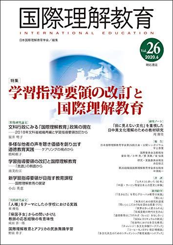 国際理解教育Vol.26の詳細を見る