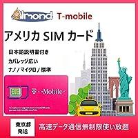 アーモンドSimT-mobile - 5日間 ハワイプリペイドSIMカード アメリカ SIMカード インターネット 高速データ通信無制限使い放題 (データ通信高速) T-Mobile 回線利用 US USA SIM ハワイ