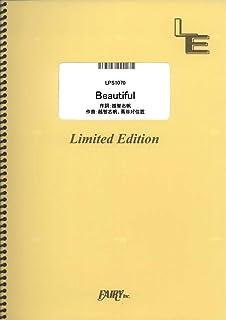 ピアノソロ Beautiful/Superfly  (LPS1070)[オンデマンド楽譜]
