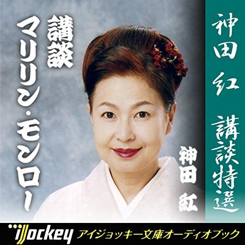 『神田 紅 講談特選 講談マリリン・モンロー』のカバーアート