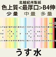 北越紀州色上質B4Y伸(272mm×393mm)<最厚口>[うす水](50枚)