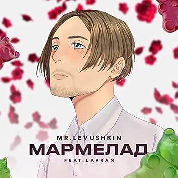 Мармелад (feat. LAVRAN)