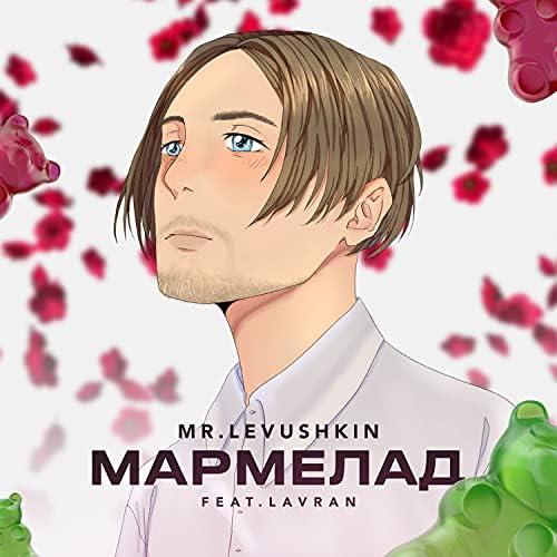 MR.LEVUSHKIN feat. LAVRAN