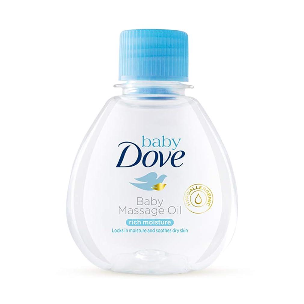 感嘆モスクペグBaby Dove Rich Moisture Baby Massage Oil, 100ml
