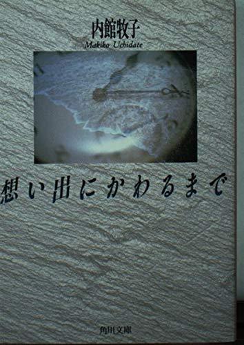 想い出にかわるまで (角川文庫)の詳細を見る
