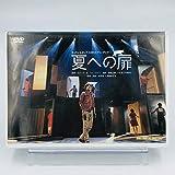 演劇集団キャラメルボックス 2011スプリングツアー 夏への扉 [DVD]