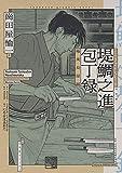 堤鯛之進 包丁録 極楽長屋編 (バーズコミックス スペシャル)