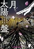 月と太陽の盤: 碁盤師・吉井利仙の事件簿 (光文社文庫)