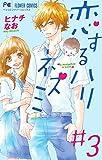 恋するハリネズミ (3) (フラワーコミックス)