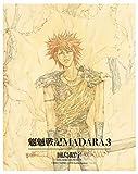 MADARA ARCHIVES 1 魍魎戦記MADARA(3) 【単巻】MADARA ARCHIVES (角川コミックス・エース)
