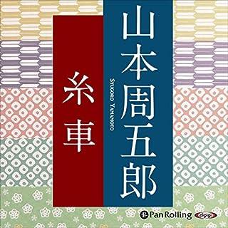 糸車                   著者:                                                                                                                                 山本 周五郎                               ナレーター:                                                                                                                                 遠藤                      再生時間: 50 分     レビューはまだありません。     総合評価 0.0