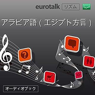 Eurotalk リズム アラビア語 (エジプト方言)                   著者:                                                                                                                                 EuroTalk Ltd                               ナレーター:                                                                                                                                 松岡 美奈                      再生時間: 59 分     レビューはまだありません。     総合評価 0.0