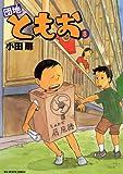 団地ともお(8) (ビッグコミックス)
