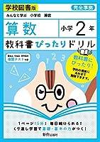 教科書ぴったりドリル 小学2年 算数 学校図書版(教科書完全対応)