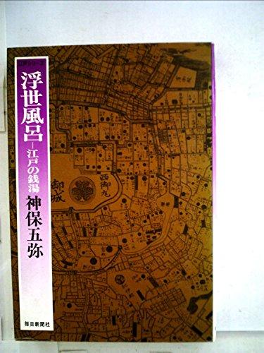 浮世風呂―江戸の銭湯 (1977年) (江戸シリーズ〈10〉)