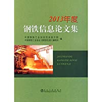 Proceedings of 2013 Annual Steel Information(Chinese Edition)