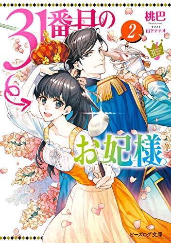 31番目のお妃様 2【電子特典付き】 (ビーズログ文庫) - 桃巴, 山下 ナナオ