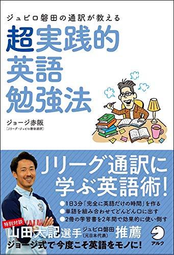ジュビロ磐田の通訳が教える 超実践的英語勉強法