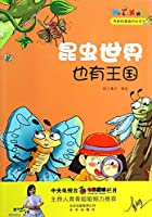 Insect world there Kingdom - my super favorite science books(Chinese Edition)