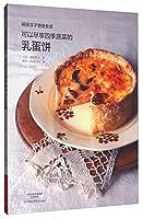 可以尽享四季蔬菜的乳蛋饼:福田淳子便捷食谱