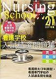 看護学校入試精選問題集 2021年版