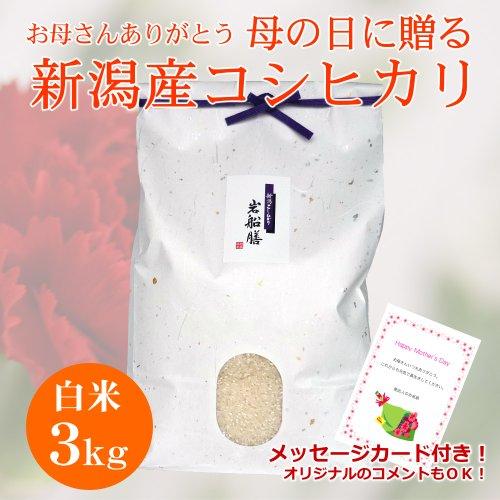 【母の日】カード付き!大好きなお母さんに贈る新潟米 新潟県産コシヒカリ 3キロ