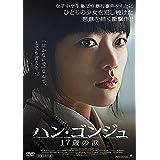 ハン・ゴンジュ 17歳の涙 [DVD]