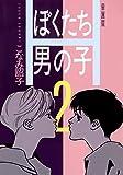 ぼくたち男の子(2) (あすかコミックスDX)