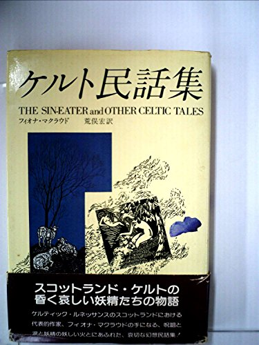 ケルト民話集 (1983年) (妖精文庫〈31〉)の詳細を見る