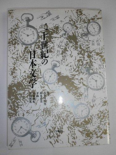 二十世紀の日本文学