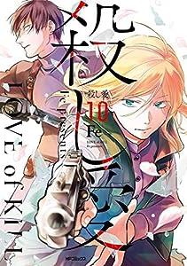 殺し愛10 (MFコミックス ジーンシリーズ)