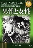 男性と女性【淀川長治解説映像付き】[DVD]