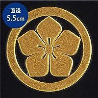 家紋 蒔絵シール 家紋ステッカー「丸に桔梗 金」55mm