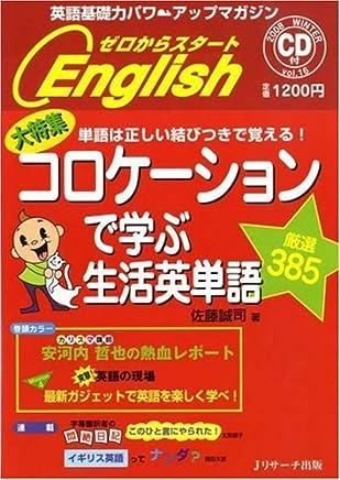 ゼロからスタート English (イングリッシュ) 2009年 1月号 [雑誌]