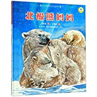 (保冬妮绘本极地馆)北极熊妈妈?升级版