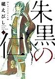 朱黒の仁(1) (Nemuki+コミックス)