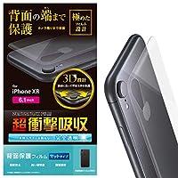 エレコム iPhone XR 背面フィルム 【背面用】 フルカバー 衝撃吸収 マット 側面保護タイプ PM-A18CFLFPRU