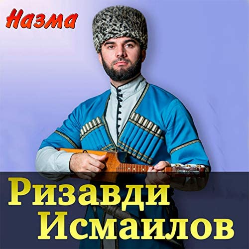 Ризавди Исмаилов