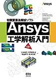 有限要素法解析ソフト Ansys工学解析入門 (第3版)