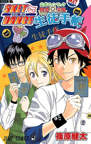 SKET DANCE 公式ファンブック 開盟学園生徒手帳 (ジャンプコミックス)